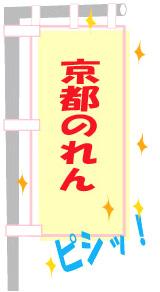 京都のれんで、のぼり旗を最大限に活用する
